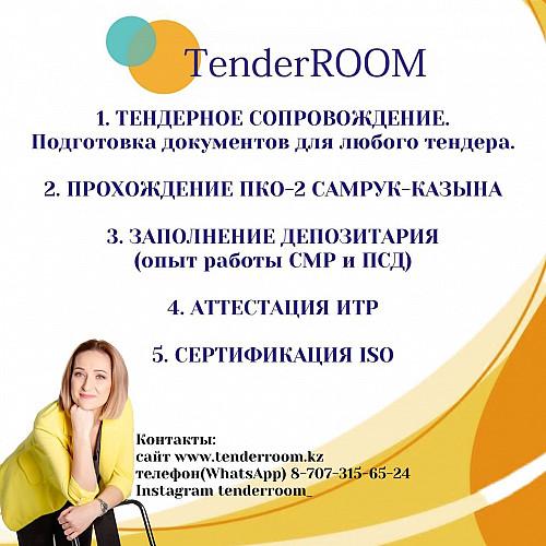 ТЕНДЕРНОЕ СОПРОВОЖДЕНИЕ / АРЕДА СПЕЦ.ТЕХНИКИ Алматы