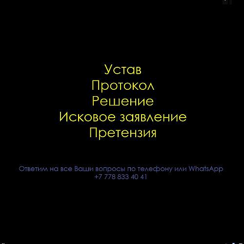 Устав, Протокол, Решение, Исковое заявление, Претензии. Алматы