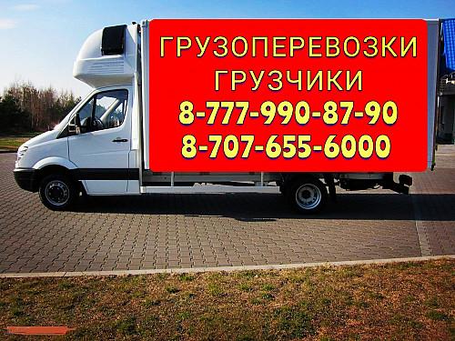 Все виды доставок и переездов.Вывоз мусора.До 3 х тонн 22 Куба.Опытные грузчики Усть-Каменогорск