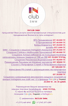 SMM SEO IT Алматы