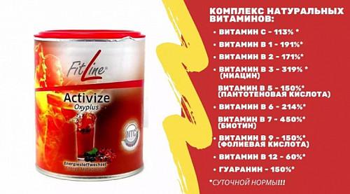 Продам витамины FitLine Activize Oxyplus Алматы