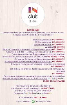 Продвижение бизнеса Алматы