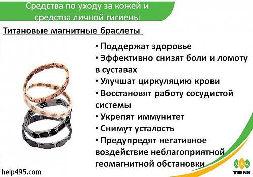 Титаново магнитный браслет Костанай