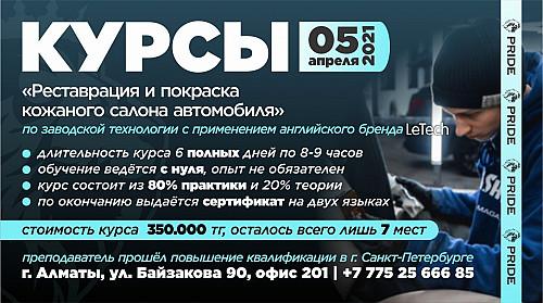 Детейлинг-студия PRIDE Алматы