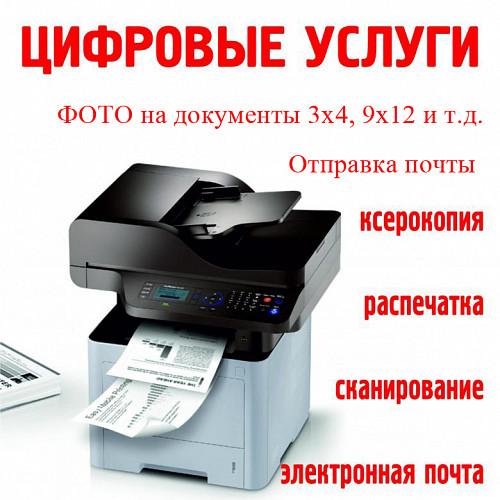 Компьютерные услуги в Уральске! Уральск