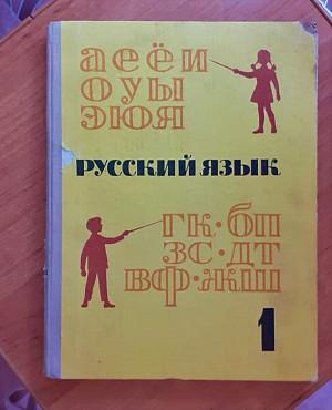 Продам Советских времен.Русский язык 1 класс 1971г. Костанай
