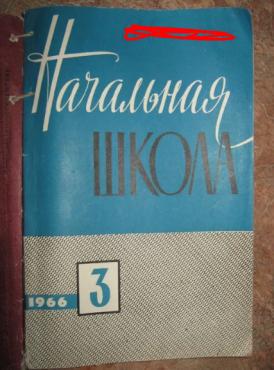 "Журнал ""Начальная Школа"" 1966г. \подшивка\ СССР. Костанай"