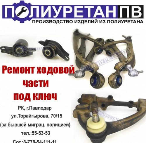Ремонт ходовой части автомобиля под ключ! Полиуретановые запчасти! Павлодар