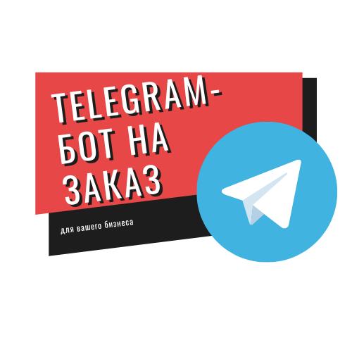 Сделаю на заказ Телеграм-бота для вашего бизнеса. (Telegram-bot) Нур-Султан