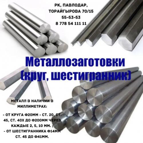 Металлозаготовки в миллиметрах, порезка металла, токарные работы Павлодар