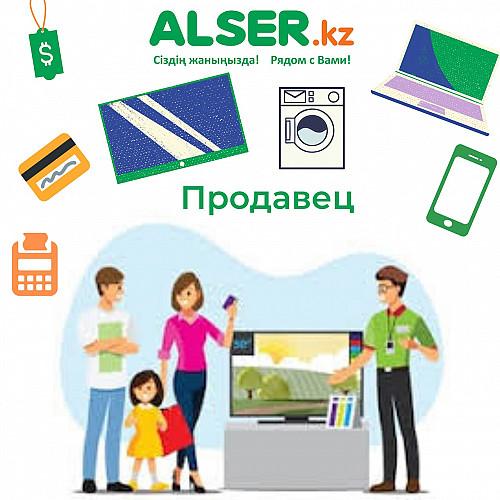В компанию Alser в с. Сарыкемер и с. Мерке срочно требуются продавцы-консультанты Сарыкемер