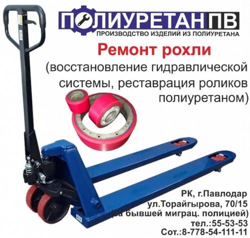 Ремонт РОХЛИ! Павлодар