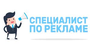 Специалист по рекламе в интернете Караганда