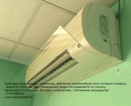 Экран отражатель, холодного воздуха от кондиционера, Настенные и потолочные Алматы
