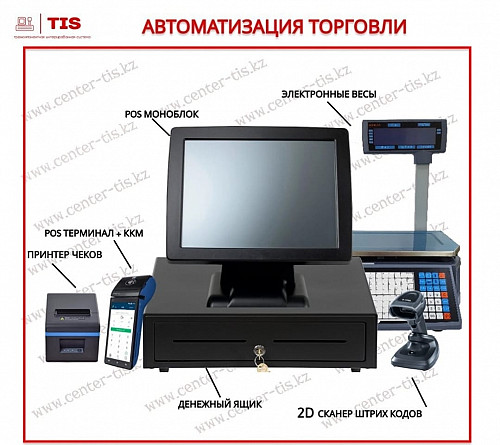 Автоматизация Маркировка Алматы