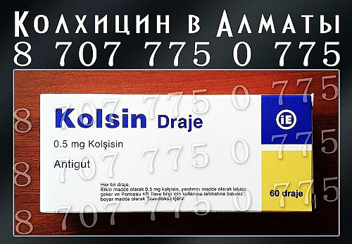 Колхицин в Алматы 8 707 775 0 775 Алматы