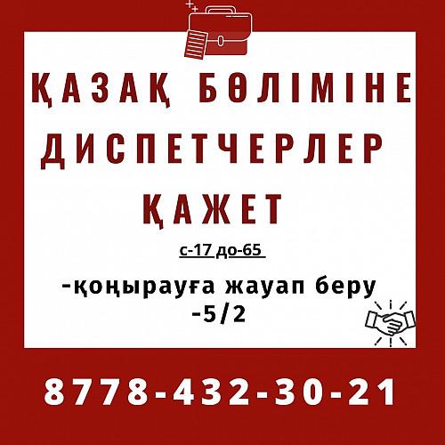 Требуется Оператор диспетчер Актау