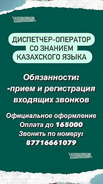 Диспетчер-оператор со знанием казахского языка Нур-Султан