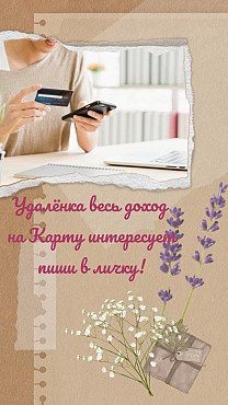 Подработка Павлодар