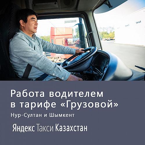 Водитель с личным грузовым авто Нур-Султан