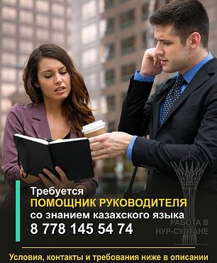 Требуется помощник руководителя со знанием казахского языка можно без опыта Нур-Султан