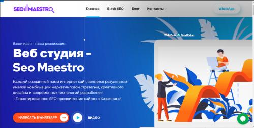 Веб-студия - Seo Maestro Studio Алматы