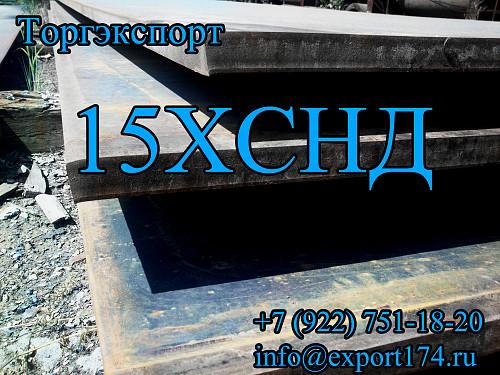 Прокат листовой 15ХСНД и 15ХСНДА Алматы