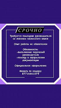 Требуется помощник руководителя со знанием казахского языка Нур-Султан