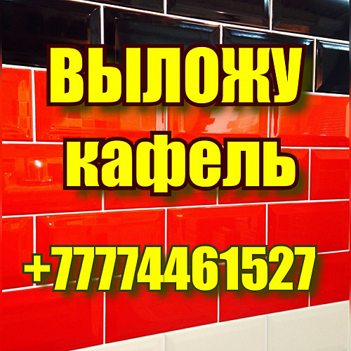 Выложу кафель в Костанае, услуги плиточника, строительные услуги +77774461527 Костанай