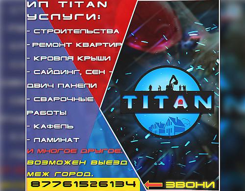 """Строительная компания """"TITAN"""" - получите то, что вы запланировали Нур-Султан"""