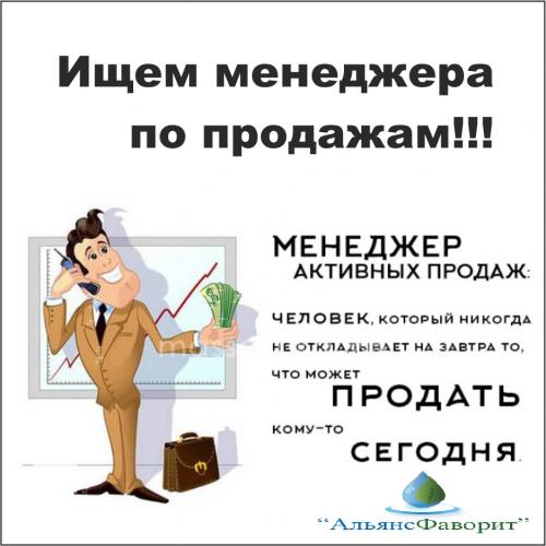 Требуется менеджер по продажам Алматы