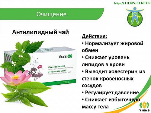 Чай «Тяньши» Алматы