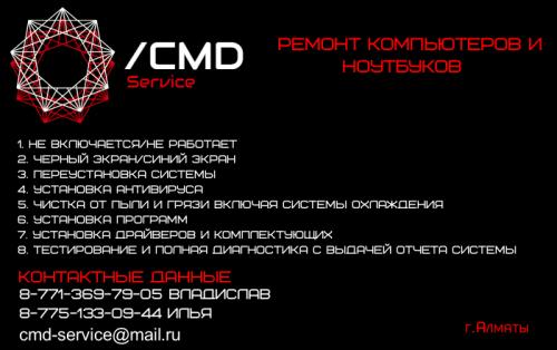 Ремонт компьютеров и ноутбуков Алматы