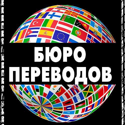 Профессиональный и качественный перевод юридических документов. Атырау