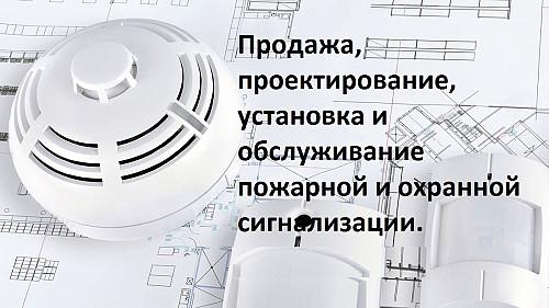 Охранная и пожарная сигнализация, видеонаблюдение монтаж, обслуживание Уральск
