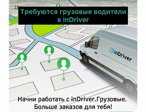 Требуются водители на грузоперевозки Павлодар