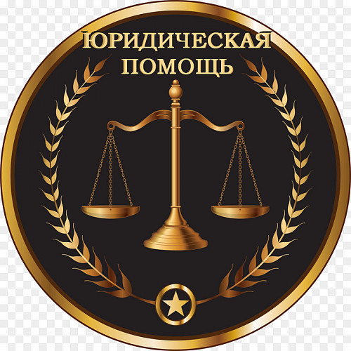 Профессиональная юридическая помощь Тараз
