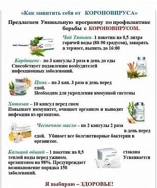 Программа профилактики борьбы с короновирусом Алматы