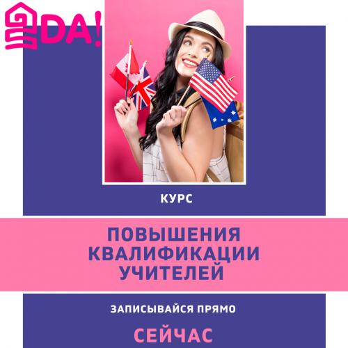 Курс для преподавателей, лекторов, тренеров и коучей Алматы