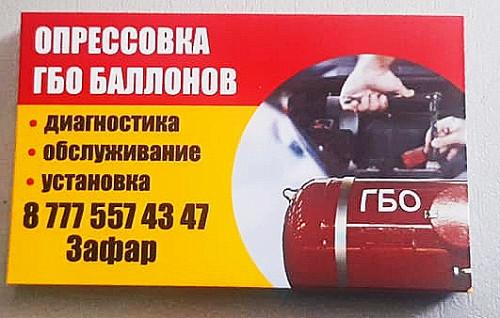 Опрессовка ГБО Баллонов (диагностика, обслуживание, установка) Шымкент