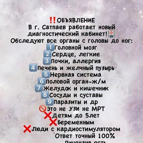 БИОРЕЗОНАНСНАЯ ДИАГНОСТИКА Сатпаев