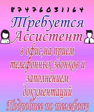 Требуется сотрудники в офис Сатпаев