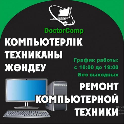 ремонт ноутбуков, компьютеров, моноблоков Алматы