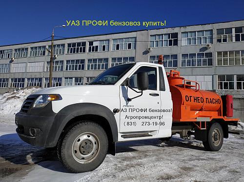 Топливозаправщик бензовоз УАЗ ПРОФИ Актобе
