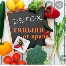 ДЕТОКС организма (программа на препаратах Тяньши) Алматы
