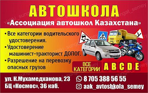 Автошкола Ассоциация автошкол Казахстана самые низкие цены Алматы