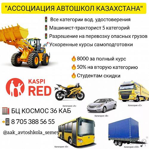 Самые низкие цены на обучение на права Павлодар