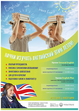 Английский язык для детей и взрослых от Mister Barry Алматы