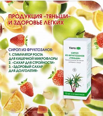 Сироп из фруктозанов Костанай