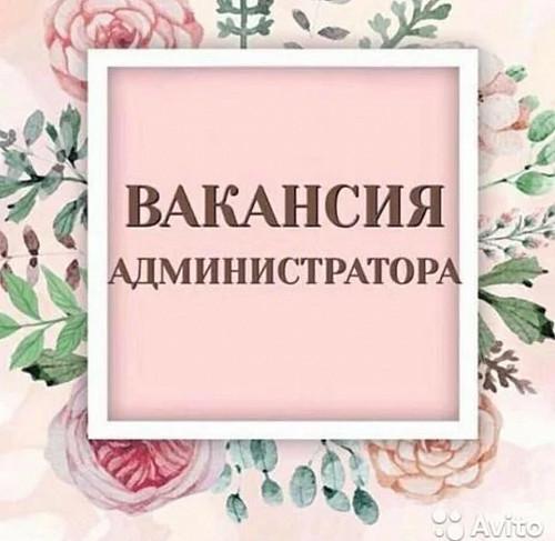 срочно требуются администратор Алматы